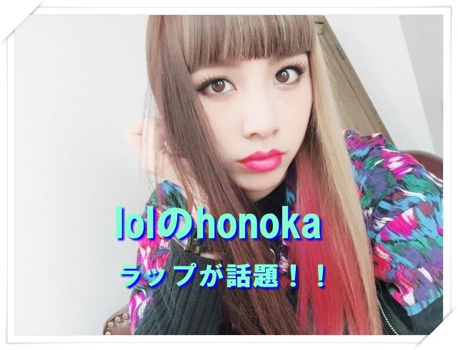 lolのhonokaのラップが話題!年齢や誕生日はいつ?本名やあだ名は?2