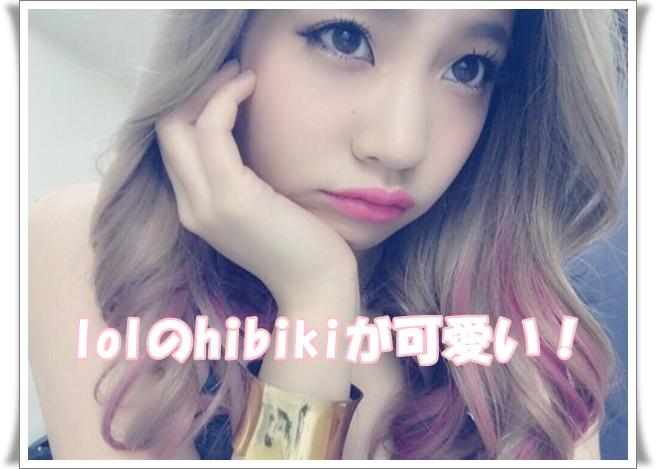 lolのhibikiの髪色が可愛い!本名&身長や年齢は?ハーフって本当?5