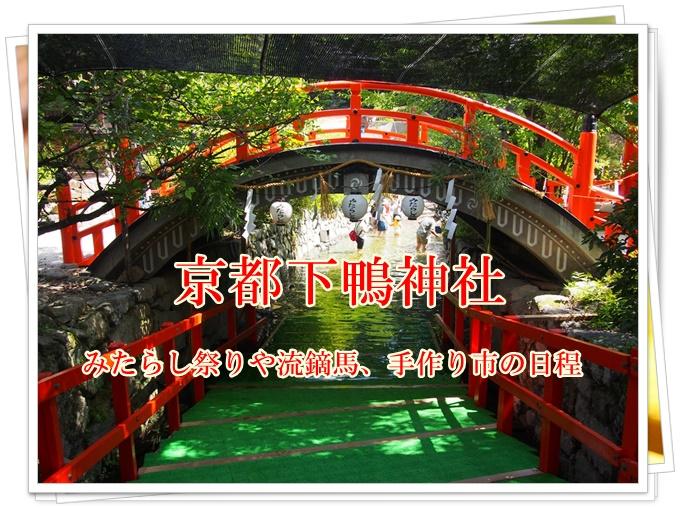 京都下鴨神社のみたらし祭りや流鏑馬&手作り市2017の日程!屋台は?