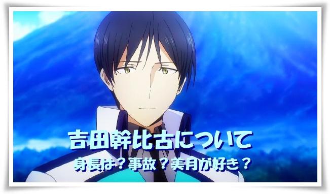 魔法科高校の劣等生の吉田幹比古の身長は?事故って?美月が好き?