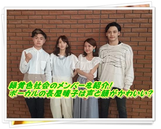 緑黄色社会メンバー紹介 TOP