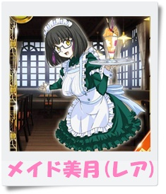 魔法科高校の劣等生の柴田美月が幹比古のメイドに?メガネもその為?2