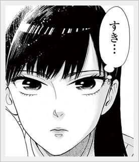 恋は雨上がりのようにのアニメ声優は?登場人物やストーリーも akira