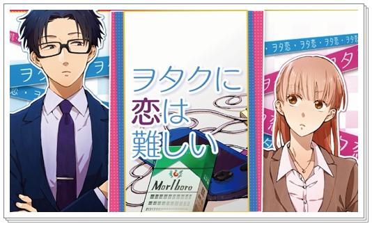 ヲタクに恋は難しいのアニメ放送日と登場人物!ストーリーや評価も 成海と宏嵩2