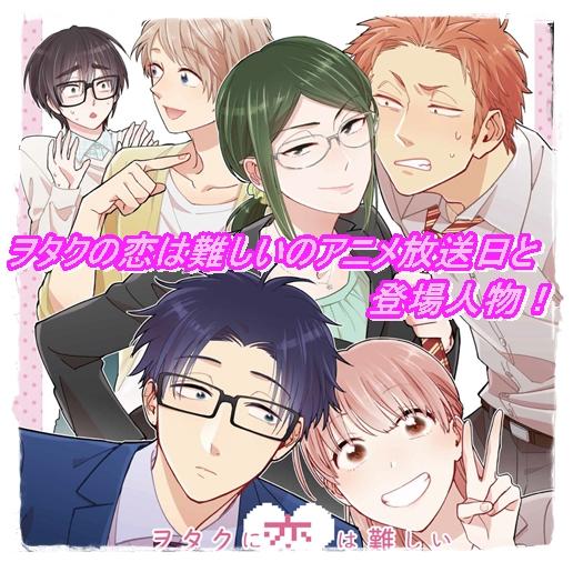 ヲタクに恋は難しいのアニメ放送日と登場人物!ストーリーや評価も 全員キャスト