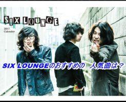 SIX LOUNGEのメンバーのプロフィール オススメの人気曲 TOP