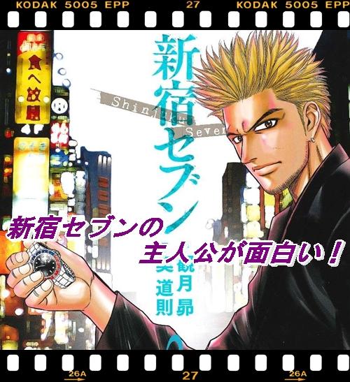 新宿セブンの主人公七瀬が面白い! 漫画2巻表紙