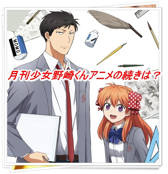 野崎 くん アニメ 月刊 少女