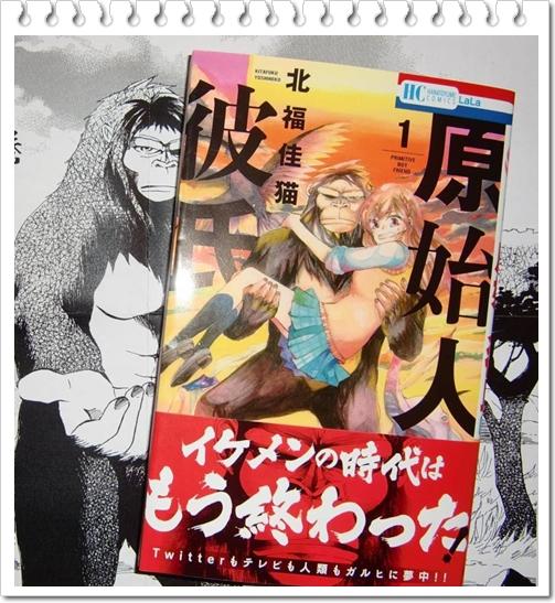 原始人彼氏のコミックが面白いと評判!表紙