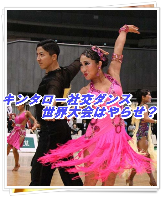 キンタロー社交ダンス世界大会はやらせ? キンタロー&ロペス日本代表4