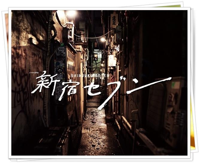 新宿セブンの主人公七瀬が面白い! ドラマ