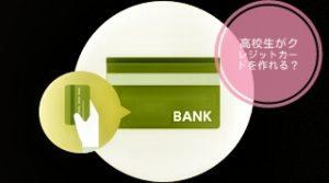クレジットカードを高校生が作る時の作り方とは!卒業してから作る?1