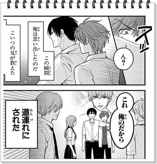 月刊少女野崎くんの登場人物の恋愛関係は?御子柴真由
