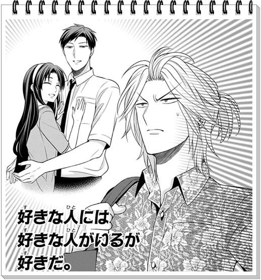 月刊少女野崎くんの登場人物の恋愛関係は? 遼介都