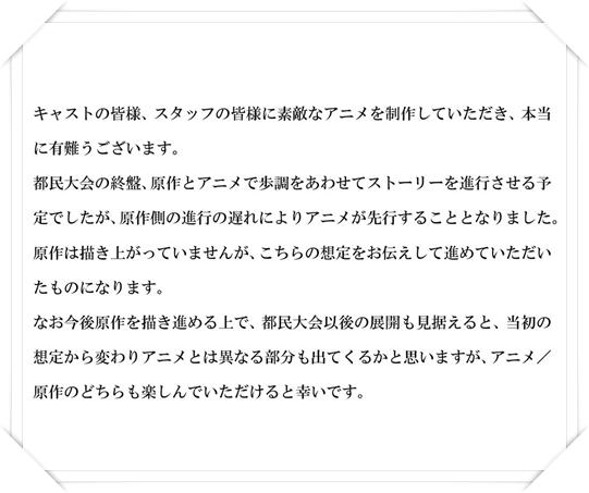 ボールルームへようこそアニメツークールの最終回は? 竹内先生コメント
