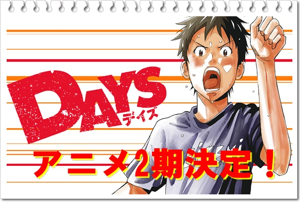daysのアニメ2期が決定!放送日はいつから?あらすじはどこまで?