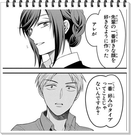 月刊少女野崎くんの登場人物の恋愛関係は? 堀鹿島