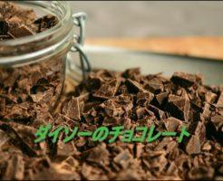 ダイソーのチョコレートは品揃え豊富で美味しい?カロリーは?