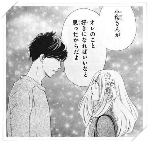 素敵な彼氏のあらすじや登場人物が面白い kiriyama告白