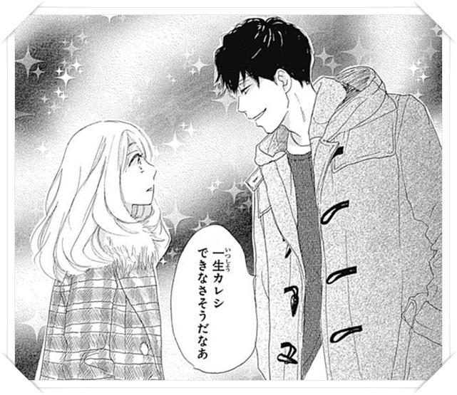 素敵な彼氏のあらすじや登場人物が面白い ののかと桐山