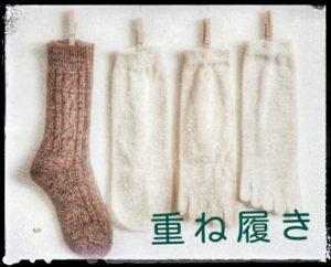 冷え取り靴下は効果ない?重ね履き効果と枚数で変わることも!2