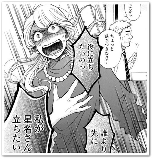 きみが心に棲みついたの星名の過去が怖い! 飯田