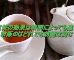 紅茶の効果は時間によっても違う?市販のはどれでも効能は同じ?