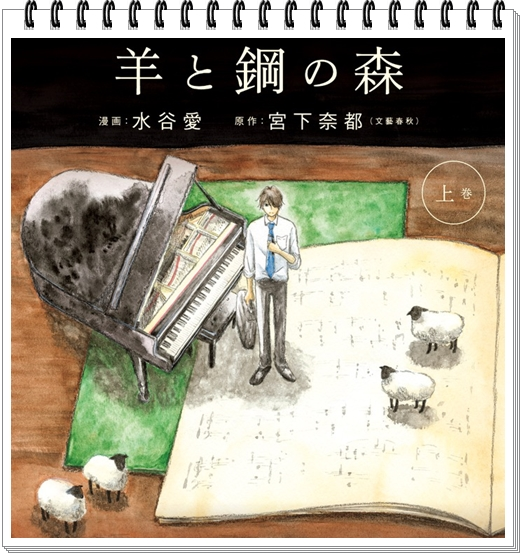 羊と鋼の森映画化決定 小説