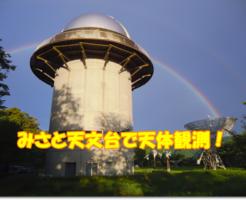 みさと天文台で天体観測!七夕の見ごろは深夜?キャンプ場が近い?3