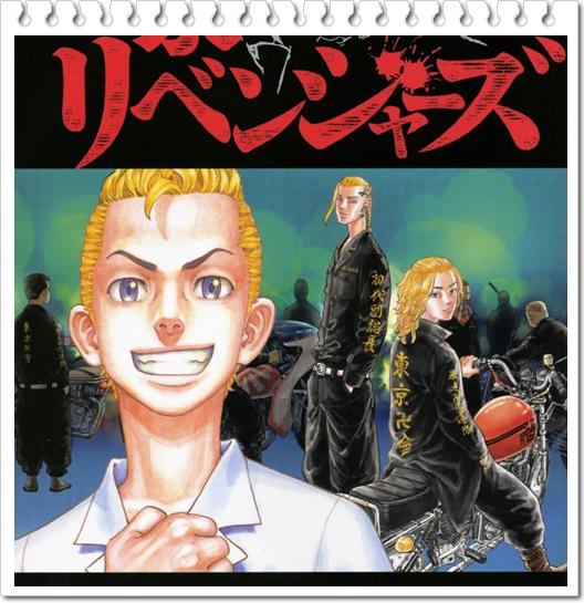 東京リベンジャーズのストーリーやキャラが面白い 2巻表紙