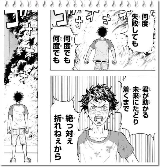 東京リベンジャーズのストーリーやキャラが面白い タケミチの決意
