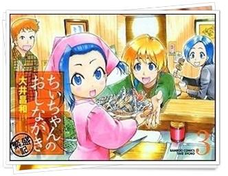 ちいちゃんのおしがなき(漫画)は飯テロ?レシピは?パパはいるの?2