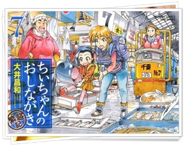 ちいちゃんのおしがなき(漫画)は飯テロ?レシピは?パパはいるの?