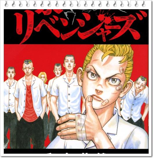 東京リベンジャーズのストーリーやキャラが面白い 1巻表紙