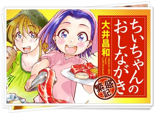 ちいちゃんのおしがなき(漫画)は飯テロ?レシピは?パパはいるの?3