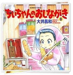 ちいちゃんのおしがなき(漫画)は飯テロ?レシピは?パパはいるの?5