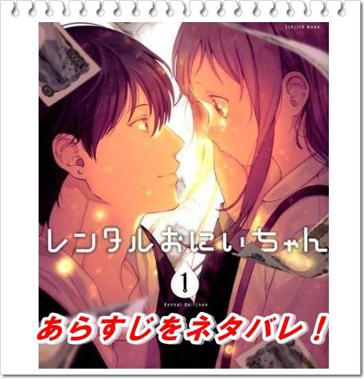 レンタルおにいちゃんのあらすじをネタバレ! 漫画表紙