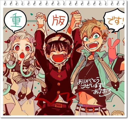 地縛少年花子くんのアニメ化希望の声! 重版決定