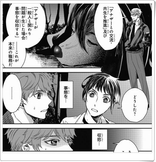 真夜中のオカルト公務員のアニメ化! 仕事2