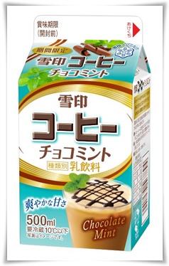 チョコミントがなぜ流行!何歳から食べれるの?色が青い理由は?3