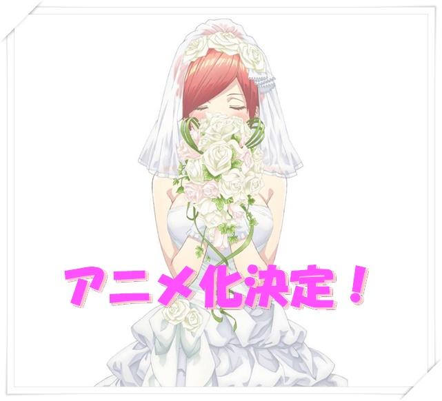 五等分の花嫁がアニメ化!あらすじは?最終話の結婚相手は謎?2