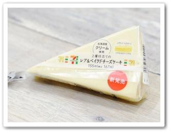 セブンイレブンのチーズタルトが話題!カロリーや値段は?温めok?3