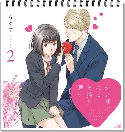 恋と呼ぶには気持ち悪いはアニメ化におすすめ 2巻表紙