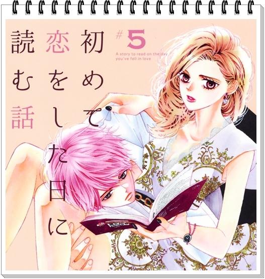 初めて恋をした日に読む話が実写化決定! 5巻