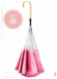逆さ傘はどこで買える?使い方や値段を紹介!評価や欠点についても!3