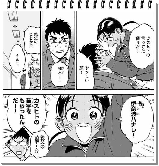 賢者の学び舎防衛医科大学校物語が面白い! 伊奈波ハナレ