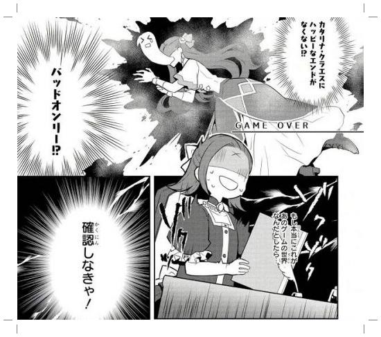 乙女ゲームの破滅ふらぐしかないがアニメ化! バッドエンドしかない