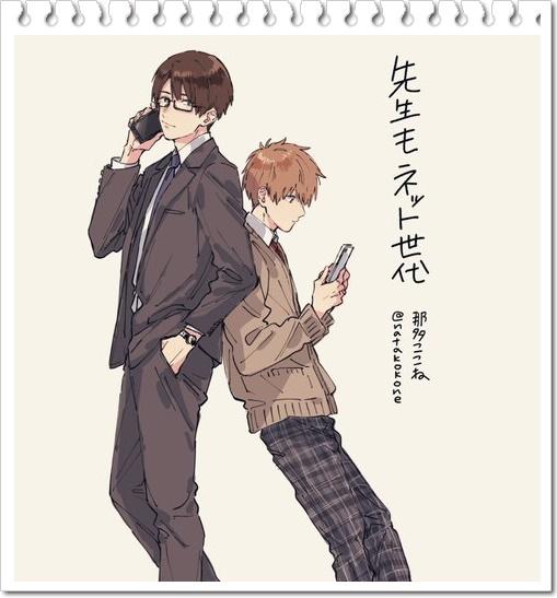 先生もネット世代のあらすじが面白いの感想が 上田先生と小坂