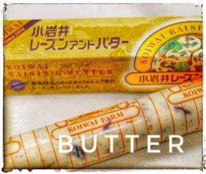 レーズンバターのカロリー一切れ分とは?日持ちや冷凍保存の方法も!1