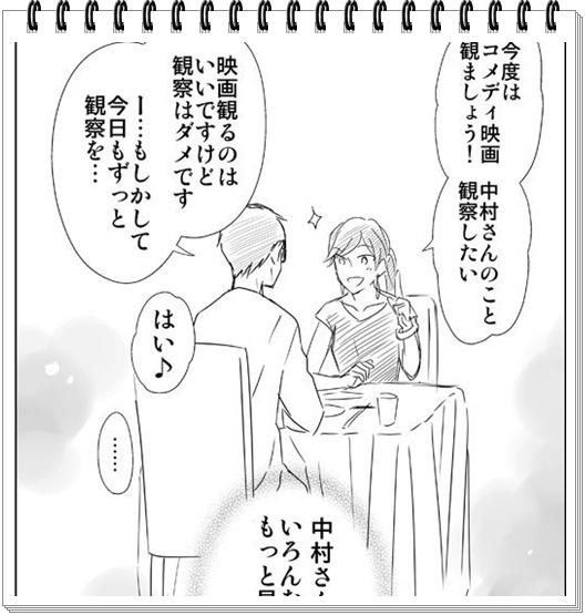 アラサーだけど初恋ですのあらすじをネタバレ! 中村と倉田2